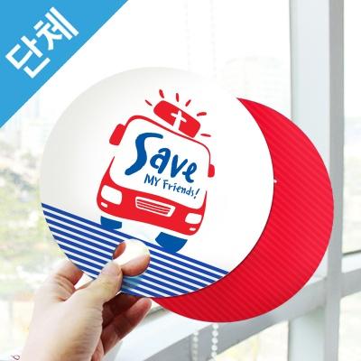 단체용부채 - Save (250개, 주문제작)