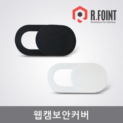 (RFOINT) WATCHOUT 웹캠보안커버 (RF011)