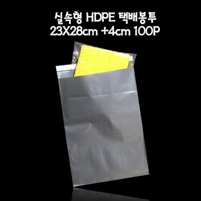 포장봉투 HD 택배봉투 23X28cm+4cm 실버그레이 100매