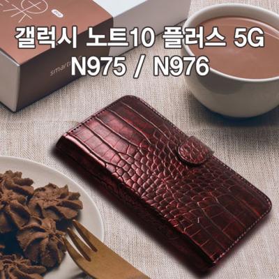스터핀/미르더블다이어리/갤럭시노트10+ 5G/N975/N976