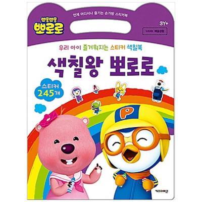 색칠왕 뽀로로 : 우리 아이 즐거워지는 스티커 색칠북