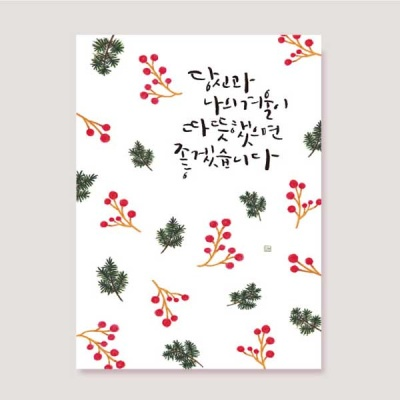 [크리스마스카드] 당신과나의겨울이 XM3002