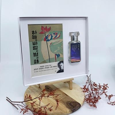 하늘과 바람과 별과시 미니북+서시 북퍼퓸 선물세트