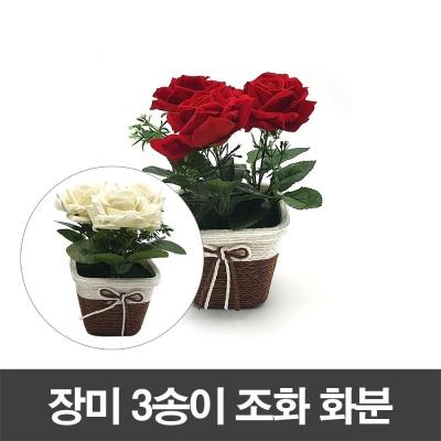 장미 3송이 조화 화분
