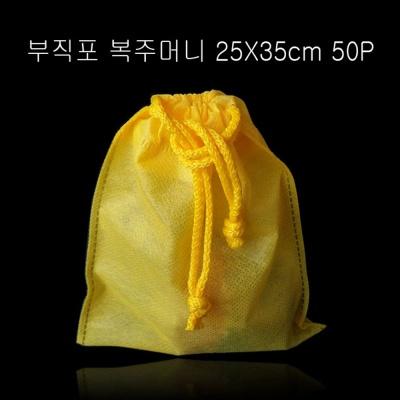 고급형 컬러 부직포 복주머니 -노랑 25X35cm 50P