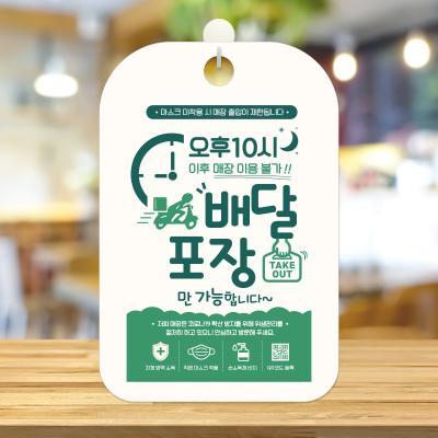 카페 식당 사무실 마스크 안내판 표지판 제작CHA115