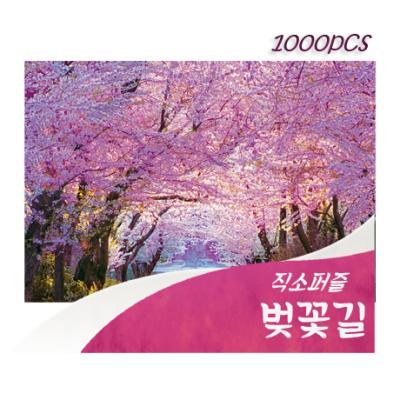 [비앤비퍼즐] 1000PCS 직소 벚꽃길 PL1387