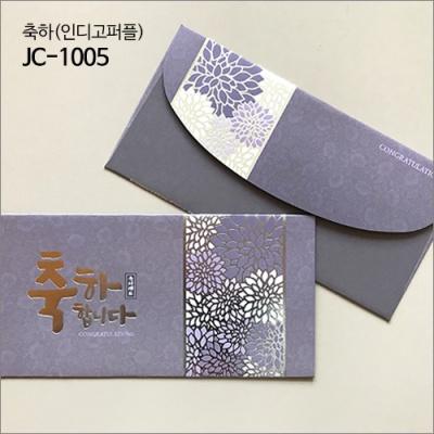 축하감사봉투 [축하(인디고퍼플)] JC-1005(1속4매)