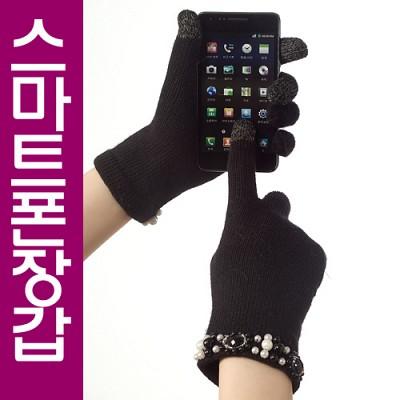 스마트폰장갑 아이폰 고급 비즈 장식의 비비안  글로브톡  자체생산  2가지 색상