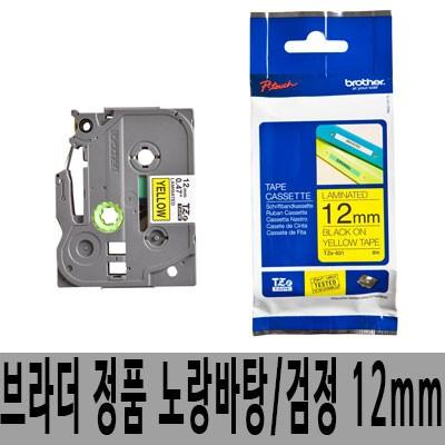 브라더 라벨테이프 TZe-631 12㎜ 노랑바탕검정글씨