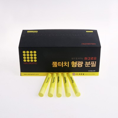 하고로모 분필 - 탄산형광 노랑 1박스 18통 (1,296本)