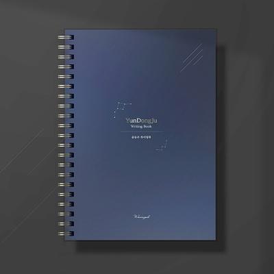 윤동주 라이팅북 B6 (고급형 만년필 필사 노트)