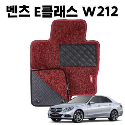 벤츠 E클래스 W212 이중 코일 차량용 차 발 매트 Red