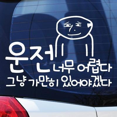 운전 너무 어렵다 - 초보운전스티커(385)