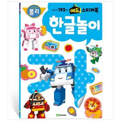 [로이북스] 로보카폴리 에듀 스티커북. 4: 한글 놀이