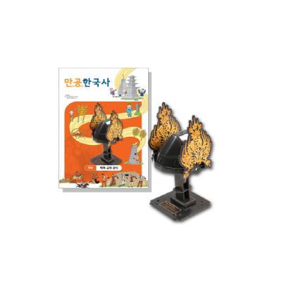 만공한국사 입체퍼즐 - 백제 금제 관식