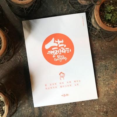 이산작가의 스낵캘리그라피 따라쓰기 노트 vol-01/02