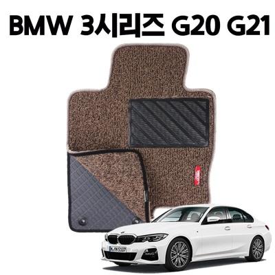 BMW 7세대 3시리즈 이중 코일 차량 차 발 매트 Brown