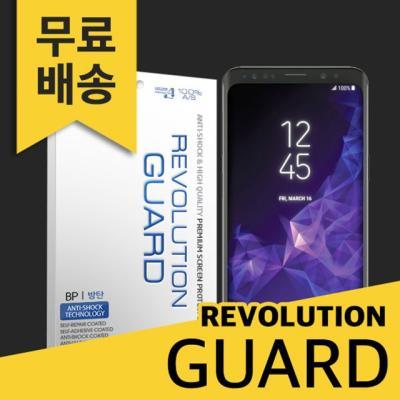 (2매) 레볼루션가드 충격흡수 방탄보호필름 갤럭시 S9
