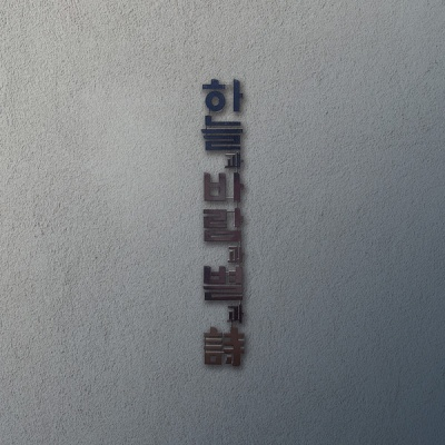 윤동주 하늘과바람과별과시 메탈 스티커(엽서 봉투)