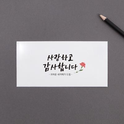 [주문제작]현금봉투 캘리카네이션