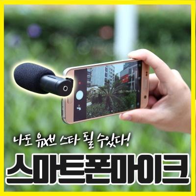 카메라 스마트폰 마이크
