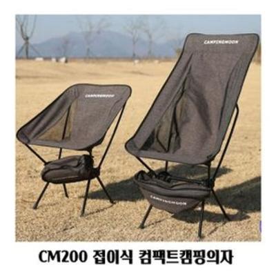 CM200 접이식 컴팩트캠핑의자 캠핑 낚시 바비큐