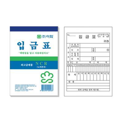이화 입금표 NCR 10권 양식 서식