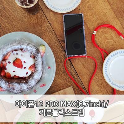하이온/목걸이케이스/아이폰12PROMAX(6.7)/기본블랙
