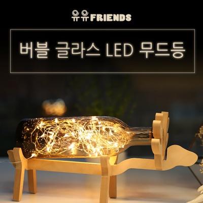 유유프렌즈 버블 글라스 LED 무드등 취침등 수유등