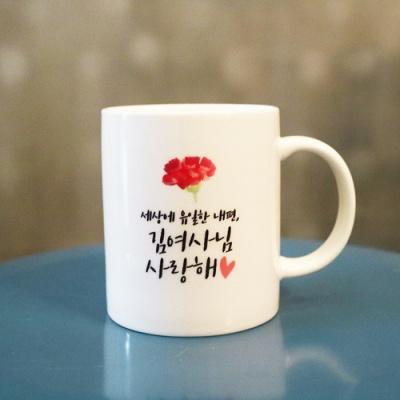 [손글씨 카네이션] 머그컵