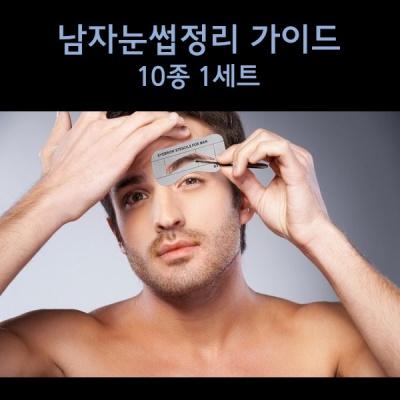 남자 눈썹 아이브로우 정리 그리기 가이드