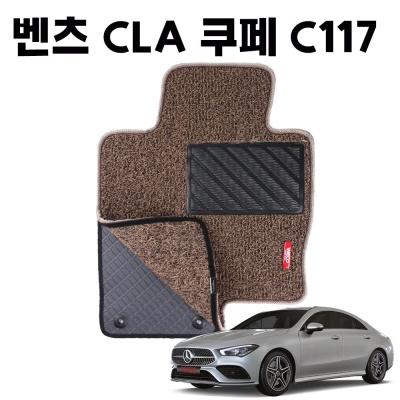 벤츠 CLA C117 이중 코일 차량 발 바닥 카 매트 Brown