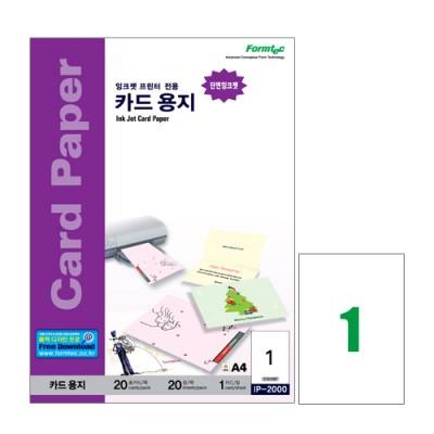 폼텍 카드용지/IP-2000