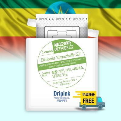 드립핑크 에티오피아 예가체프 G2 10g x 15봉