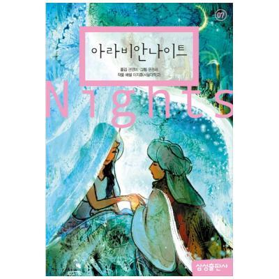 [삼성출판사] 아라비안나이트 초등세계문학