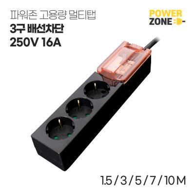 파워존 배선차단 고용량멀티탭 3구 블랙