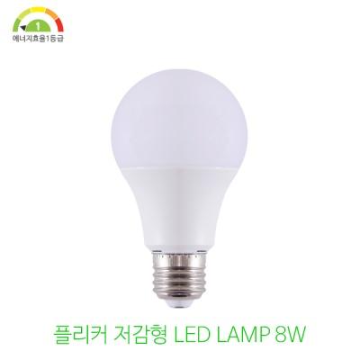 플리커저감 LED전구 8W 에너지효율1등급 인증