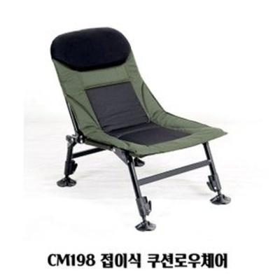 CM198 접이식 쿠션로우체어 캠핑 낚시 바베큐 체어