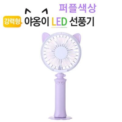 휴대용 미니 선풍기 탁상 핸디형 LED선풍기 충전 퍼플