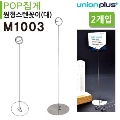 POP 집게 원형스텐꽂이 대 M1003 2개입 80x290mm