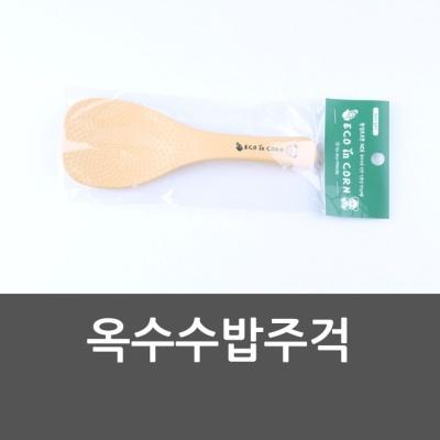 옥수수밥주걱 밥주걱 위생주걱 스탠딩주걱 요리