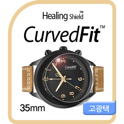 [힐링쉴드] 손목시계 35mm CurvedFit 고광택(투명) 액정보호필름 3매(HS144272)