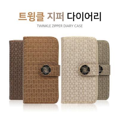 트윙클 지퍼 다이어리 -갤럭시S8/S8플러스/S7/노트5