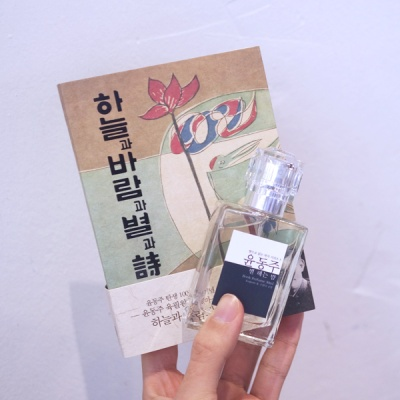 윤동주 미니북 + 북퍼퓸 30ml 초판본 패키지