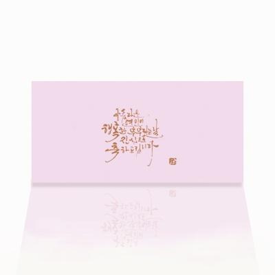 아름다운 연보라 축의금봉투 G