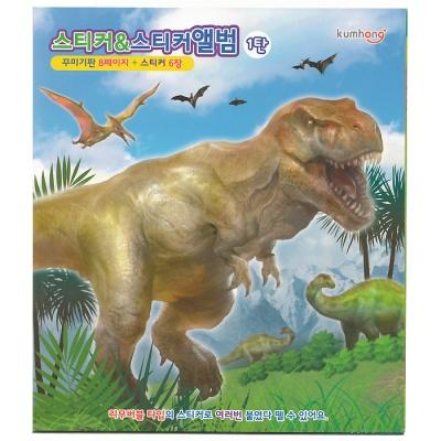 스티커&스티커앨범 공룡/4149