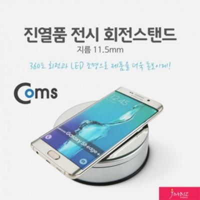 Coms 전시 회전스탠드 LED 조명 지름(11.5mm)