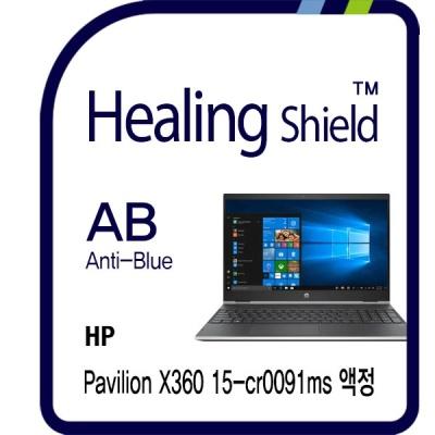HP 파빌리온 X360 15-cr0091ms 시력보호 필름 1매