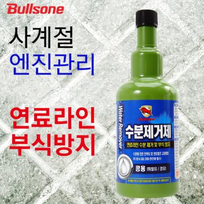 불스원 휘발유용/경유용 수분제거제
